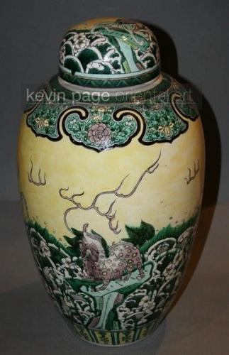 A yellow ground vase decorated with mythical beasts